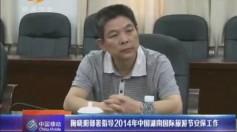 鞠晓阳部署指导湖南国际旅游节安保工作