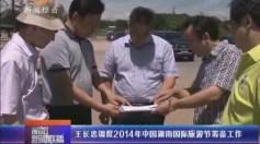 王长忠调度湖南国际旅游节筹备工作