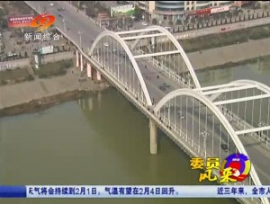 20150130 邵阳新闻联播