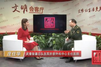 中国文明网《40人对话40年》大型系列访谈即