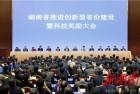 湖南省推进创新型省份建设暨科技奖励大会召开