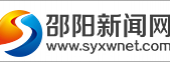 邵阳新闻网