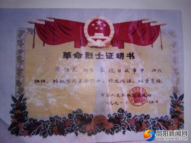 由中國民政部頒發的革命烈士證明書