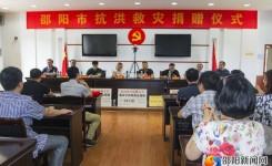 株洲和北京两地邵阳商会捐款助力家乡灾后重建