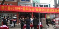 新宁县拉开就业扶贫春风行动序幕