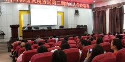 洞口县国税局举办电子税务局专题
