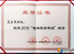 """邵东范石泉家庭荣获2018""""首都最美家庭""""称号"""
