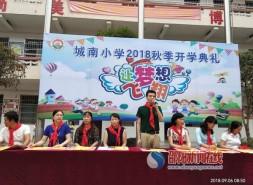 邵东城南小学举行2018年秋季开学典礼