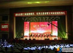 邵东表彰一批道德模范及优秀志愿者和文明家庭