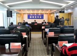 邵阳中院召开扫黑除恶专项斗争新闻发布会