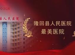"""""""最美醫院"""":隆回縣人民醫院"""