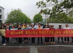 邵阳市公共资源交易中心开展长跑比赛