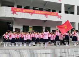 双清区铁砂岭小学举行少先队新队员入队仪式