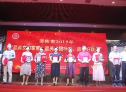 邵陽市表彰一批最美家庭和最美個人