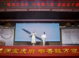 邵陽市舉辦中華經典美文家庭親子誦讀比賽