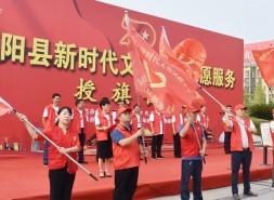 邵阳县举行新时代文明实践志愿服务授旗仪式