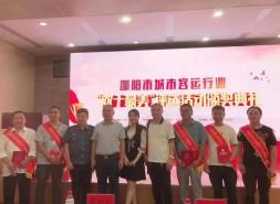 """邵阳市城市公共客运行业""""双十最美""""评选名单揭晓"""