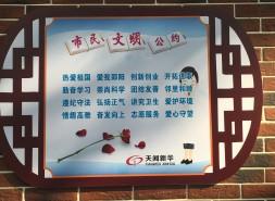 邵阳市工信局推动创文宣传进企业