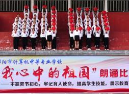 """邵陽市計算機學校開展""""我心中的祖國""""詩歌朗誦比賽"""