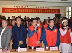 """邵陽縣""""紅心林""""志愿者服務聯合會正式成立"""