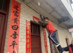 双清区市场监督管理局开展送春联贴春联贫困慰问志愿活动
