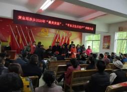 新宁县黄金瑶族乡表彰最美家庭和平安卫生示范户