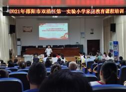 双清一小开展家庭教育培训 助力文明校园创建