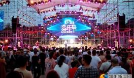 新宁:崀山举办音乐节 万人欢度七夕