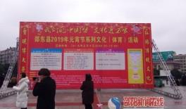 """邵东举行""""我们的中国梦,文化进万家""""元宵活动"""