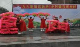 新宁县各级各部门开展丰富多彩的 重阳节庆祝活动