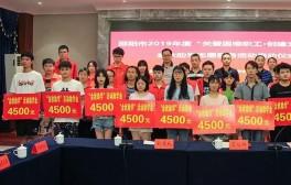 """邵阳市2019年""""金秋助学""""志愿服务活动启动"""