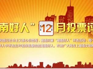 """12月""""湖南好人""""评议开始!为邵阳好人点赞"""