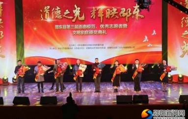 邵东表彰道德模范及优秀志愿者和