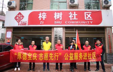 双清:志愿服务进社区 文明宣传