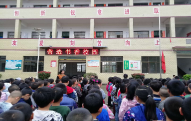 """洞口县大水完小举行""""营造书香校"""