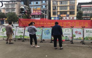 邵陽經開區開展低碳環保公益宣傳