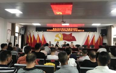 雙清區汽車站街道表彰優秀共產黨
