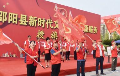邵阳县举行新时代文明实践志愿服