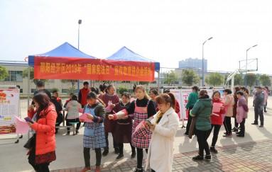 """邵陽經開區開展""""國家憲法日""""宣"""
