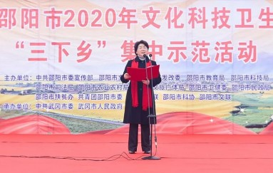 """邵阳市2020年文化科技卫生""""三下"""