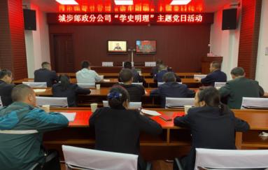 城步县邮政分公司组织开展主题党