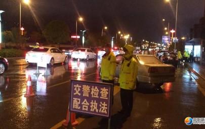 邵阳交警:持续开展夜查行动 遏制交通违法行为