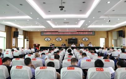 市司法局召开机关委员会换届暨机关纪律检查委员会成立大会