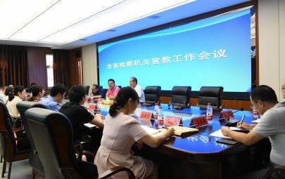 全省检察机关宣教工作会议在邵阳召开