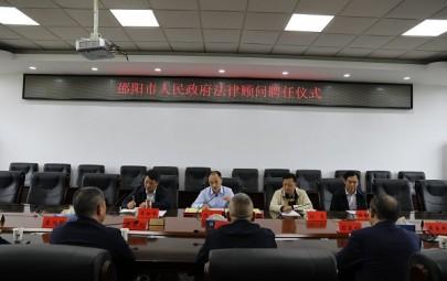 邵阳市政府聘任新一届法律顾问