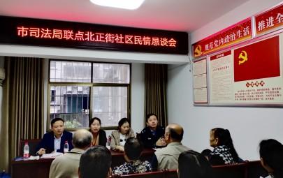 邵阳市司法局召开民情恳谈会