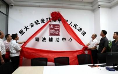 罡大公证处驻邵阳市中级人民法院司法辅助中心挂牌成立