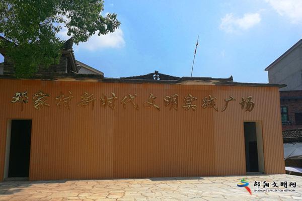 隆回周旺镇邓家村新时代文明实践广场
