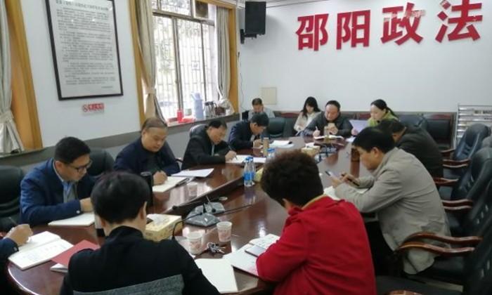 市委政法委召开主题教育第三次集中学习研讨会